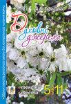 Духовні джерела. 5-11 класи. Збірник текстів релігійного змісту для контрольного читання мовчки