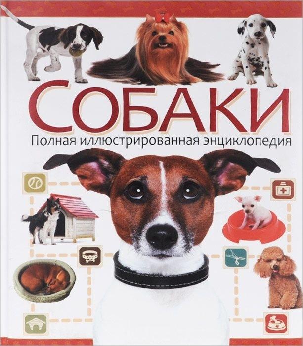 """Купить книгу """"Собаки. Полная иллюстрированная энциклопедия"""""""