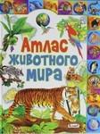 Атлас животного мира - купить и читать книгу