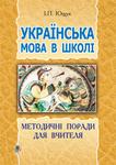 Українська мова в школі. Методичні поради для вчителя