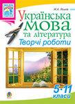 Українська мова та література. Творчі роботи. 5-11 класи