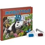 Животные. Моя первая 3D-энциклопедия (+ стереоочки)