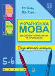 Українська мова. Дієслово у прислів'ях та приказках. Дидактичний матеріал. 5-6 класи