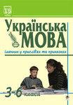 Українська мова. Іменник у прислів'ях та приказках. 3-6 класи