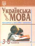 Українська мова. Прикметник у прислів'ях і приказках. 3-6 класи