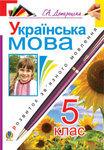 Українська мова. Розвиток зв'язного мовлення. 5 клас