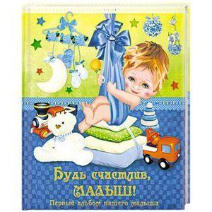 """Купить книгу """"Будь счастлив, малыш! Первый альбом нашего малыша"""""""