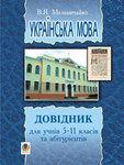 Українська мова. Міні-довідник для учнів та абітурієнтів