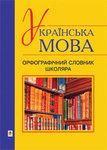 Українська мова. Орфографічний словник школяра