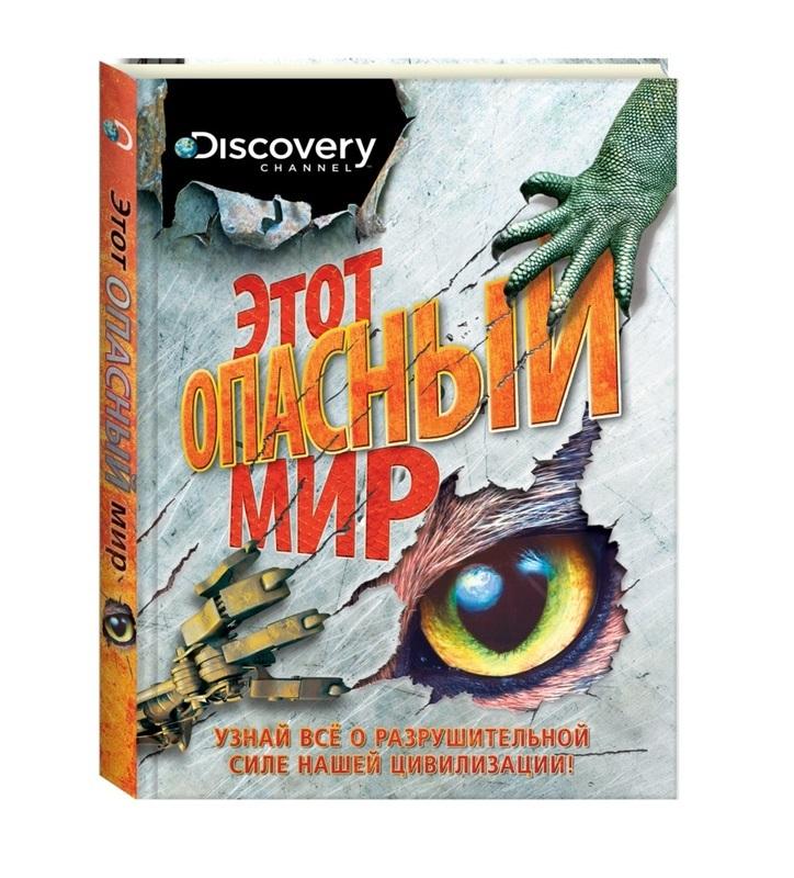 """Купить книгу """"Discovery. Этот опасный мир"""""""