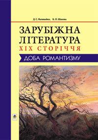 """Купить книгу """"Зарубіжна література XIX сторіччя. Доба романтизму"""""""