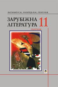 """Купить книгу """"Зарубіжна література. 11 клас. Підручник"""""""