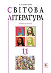 Світова література. 11 клас. Посібник-хрестоматія