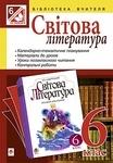 Світова література. Посібник для вчителя. 6 клас