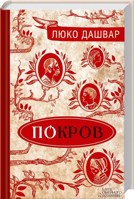 """Купить книгу """"Покров"""""""