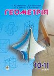Геометрія. 10-11 класи. Підручник