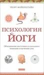 Психология йоги. Объединение восточного и западного подходов к изучению ума - купить и читать книгу
