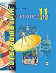Геометрія. Фігури обертання. Векторно-координатний метод. Дворівневий підручнник для 11 класу