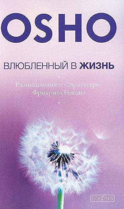 """Купить книгу """"Влюбленный в жизнь. Размышления о """"Заратустре"""" Фридриха Ницше"""""""