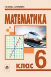 Математика. 6 клас. Підручник для загальноосвітніх навчальних закладів