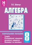 Алгебра. 8 клас. Навчальний посібник