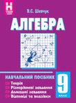 Алгебра. 9 клас. Навчальний посібник