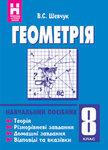 Геометрія. 8 клас. Навчальний посібник