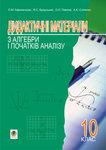 Дидактичні матеріали з алгебри і початків аналізу. 10 клас. Навчальний посібник