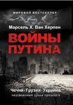Войны Путина. Чечня, Грузия, Украина: неусвоенные уроки прошлого