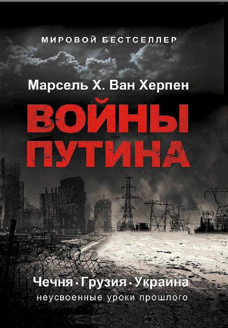 """Купить книгу """"Войны Путина. Чечня, Грузия, Украина: неусвоенные уроки прошлого"""""""