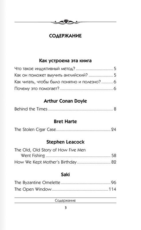 """Купить книгу """"Best Humorous Short Stories / Лучшие юмористические рассказы на английском. Индуктивный метод чтения"""""""