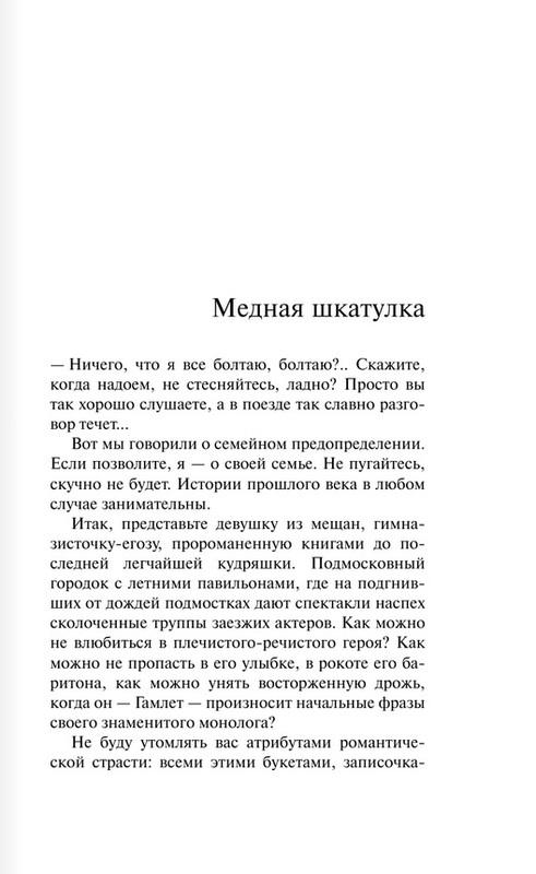 """Купить книгу """"Медная шкатулка"""""""