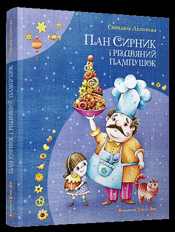 """Купить книгу """"Пан Сирник і різдвяний пампушок"""""""