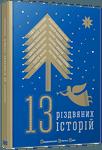 """Купить книгу """"13 різдвяних історій"""""""