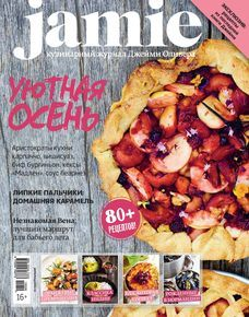 "Купить книгу ""Jamie Magazine № 9 (38), сентябрь 2015"""