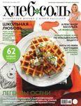 ХлебСоль, №9, сентябрь 2015 (+ специальный выпуск)