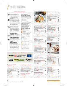 """Купить книгу """"ХлебСоль, №9, сентябрь 2015 (+ специальный выпуск)"""""""