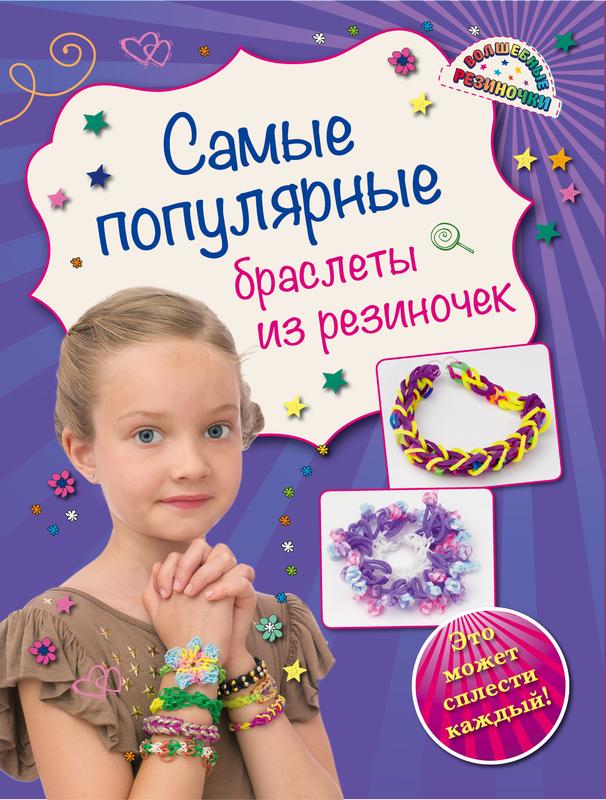 """Купить книгу """"Самые популярные браслеты из резиночек"""""""