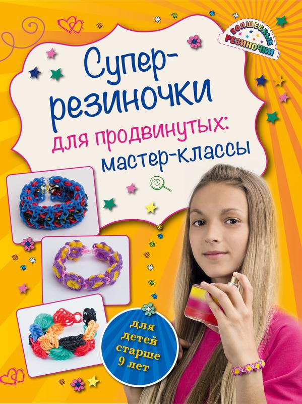 """Купить книгу """"Супер резиночки для продвинутых. Мастер-классы"""""""