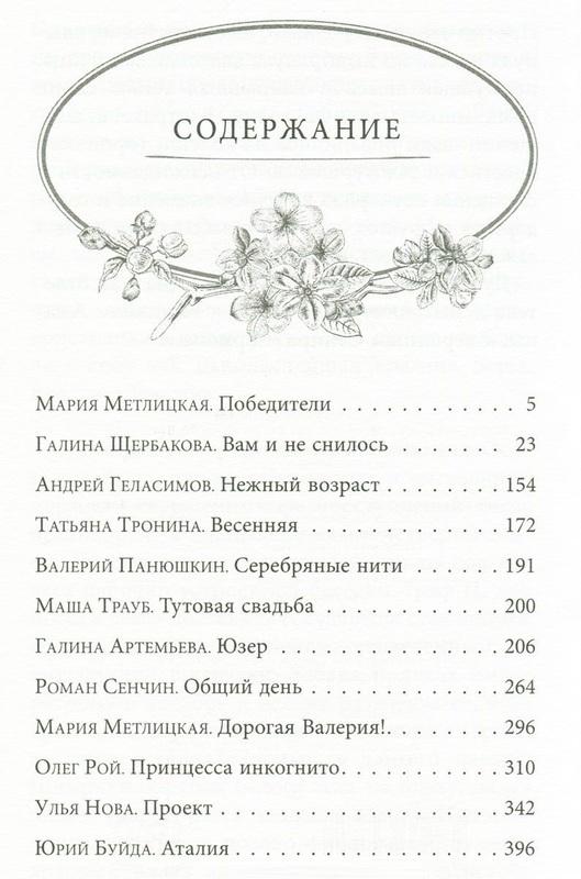 """Купить книгу """"Первая любовь"""""""