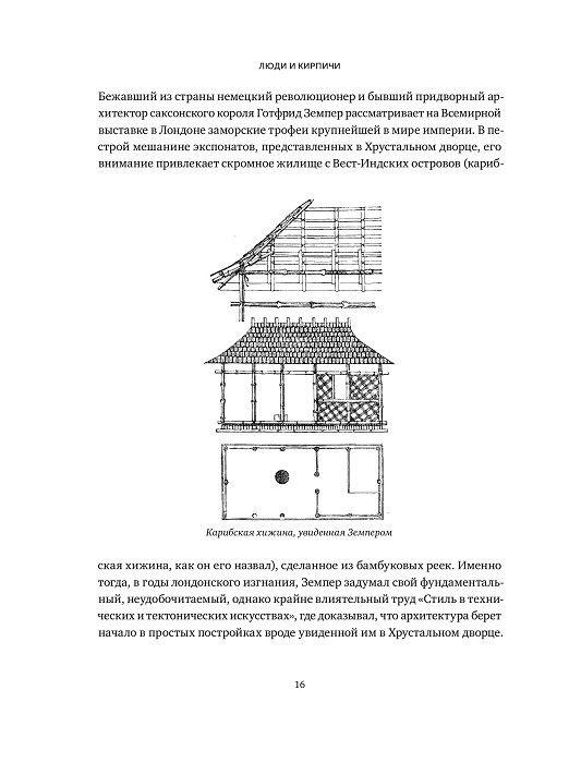 """Купить книгу """"Люди и кирпичи. 10 архитектурных сооружений, которые изменили мир"""""""