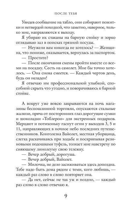 """Купить книгу """"После тебя"""""""