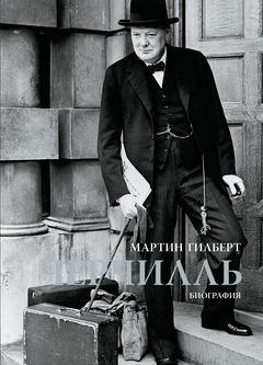 """Купить книгу """"Черчилль. Биография"""""""