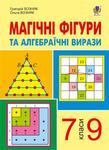 """Купить книгу """"Магічні фігури та алгебраїчні вирази. 7-9 класи"""""""