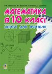 Математика в 10-му класі. Книга для вчителя