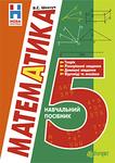 Математика. 5 клас. Навчальний посібник