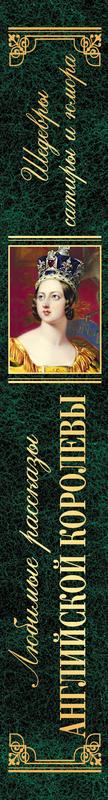"""Купить книгу """"Любимые рассказы английской королевы. Шедевры сатиры и юмора"""""""
