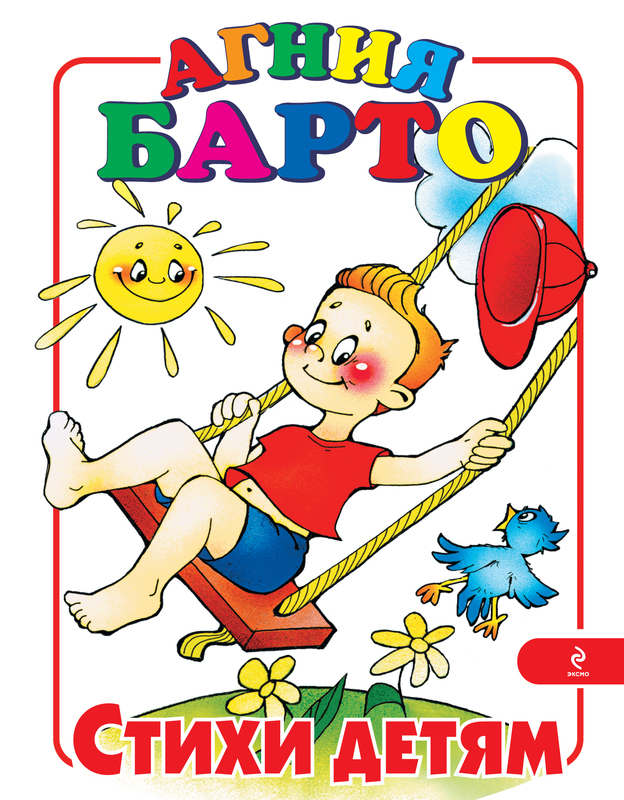 """Купить книгу """"Агния Барто. Стихи детям"""""""