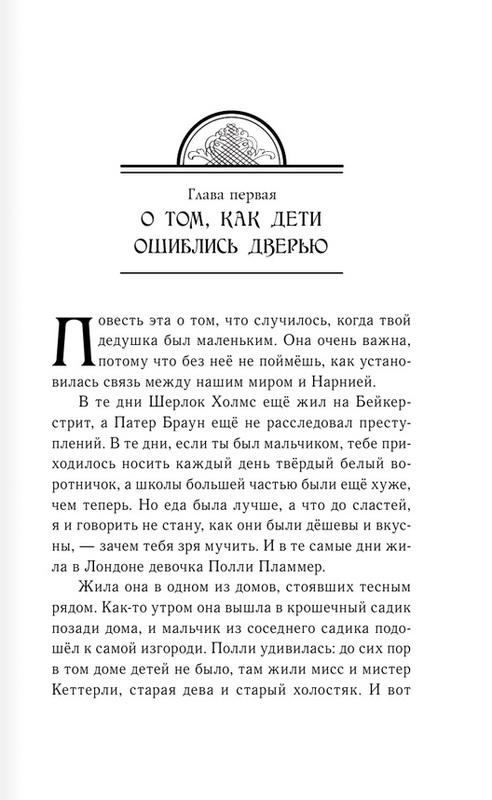 """Купить книгу """"Племянник чародея"""""""