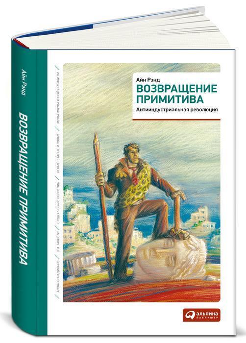 """Купить книгу """"Возвращение примитива: Антииндустриальная революция"""""""